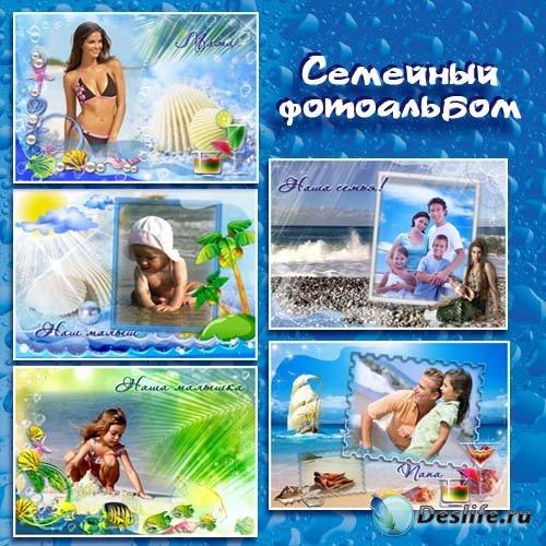 Семья на отдыхе - Рамочки для фотошопа