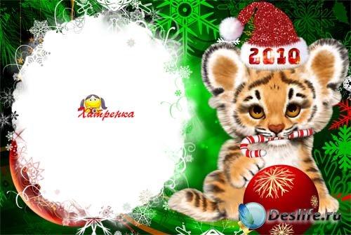 Рамочка для фотошопа - Я и новогодний тигрёнок