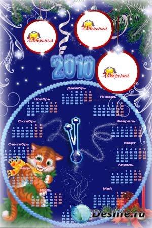 Рамка-календарь-часы на 2010 год