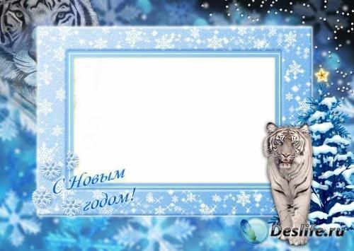 Рамка для фотошоп – С новым годом! Тигры!