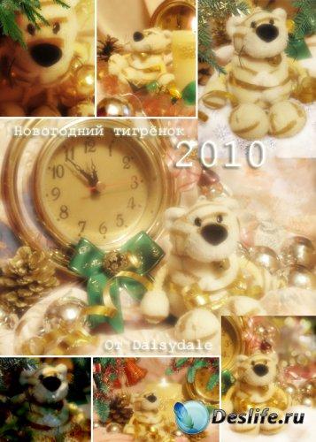 Праздничные фоны - Новогодний тигренок