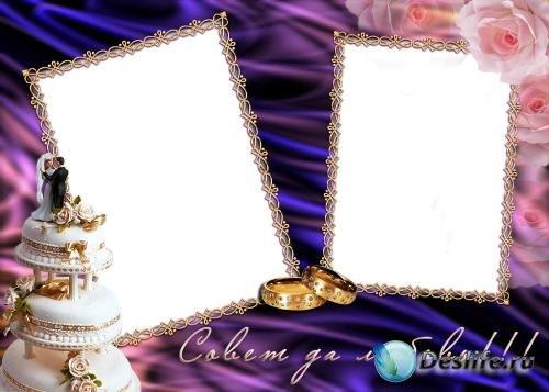Рамка для фотошоп – Свадебная - Совет да любовь