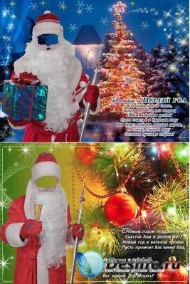 Дед мороз - Костюмы для фото