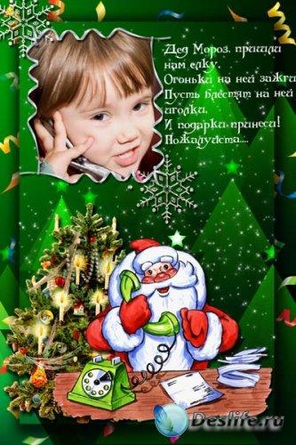 Рамка для Photoshop: Звонок Деду морозу.