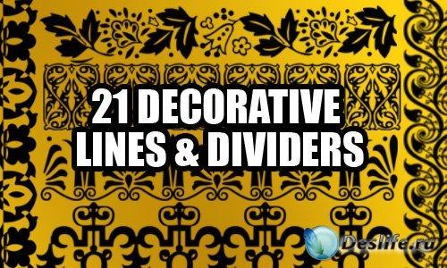 Декоративные линии - Кисти для фотошопа