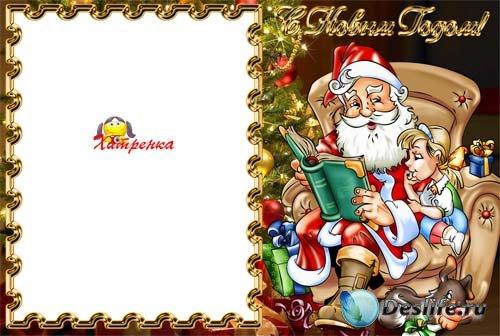 Фоторамка - Дед Мороз для дочки