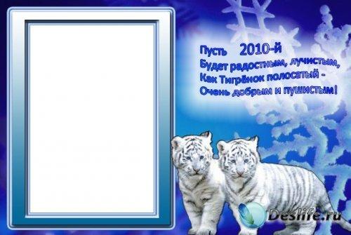 Рамка - Тигрята