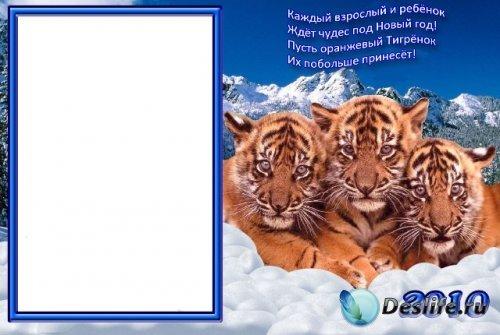 Рамка - Тигрята 2