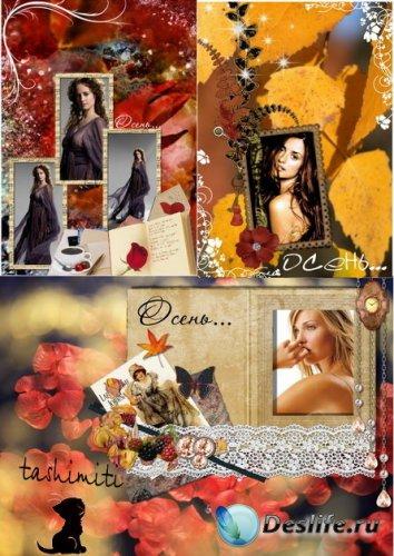 Осень - Рамочки для фотошопа