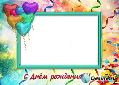 Рамка для фотошоп – Яркий день рождения