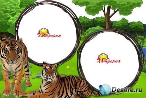 Фоторамка с тиграми