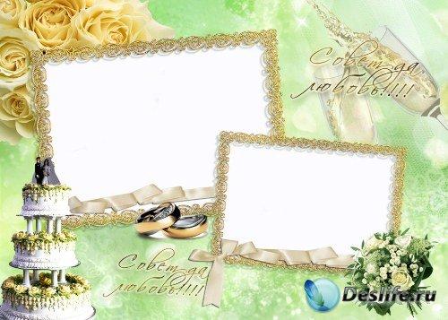 Рамка для фотошоп – Свадебная зеленая