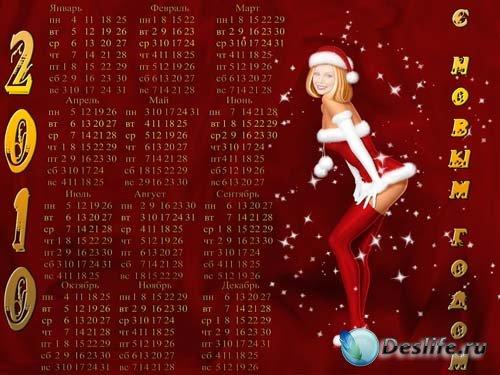 Календарь-шаблон - Снегурочка