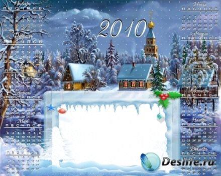 Календарь-2010 (c рамкой для фото)