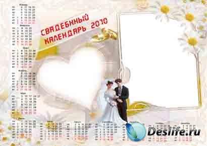 Рамочка календарь - Свадебный