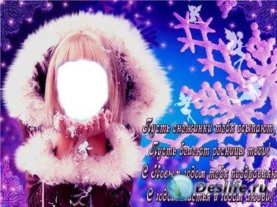 Костюм для фотошоп - С Новым годом подружка!