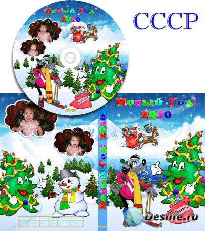 Обложка для DVD - Детская