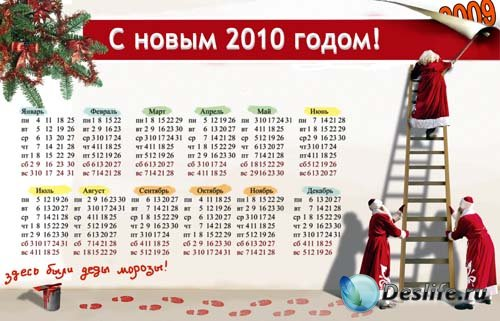 Календарь на 2010 год - Здесь были Дед Морозы