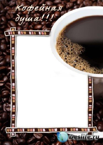 Рамка для фотошоп – Кофейная душа