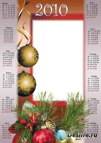 Календарь на 2010 год - Новогодний