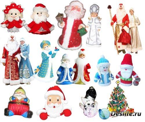Клипарты  PSD - Дед Морозы и Снегурочки