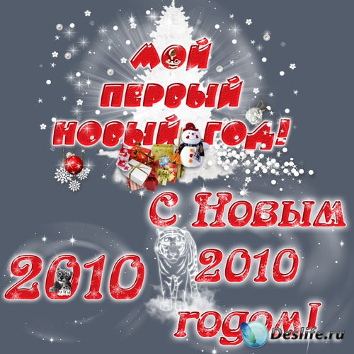 Новогодние надписи_3