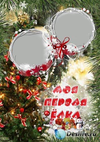 Детская новогодняя рамка «Моя первая ёлка»