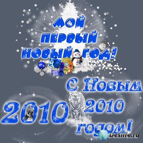 Новогодние надписи_4