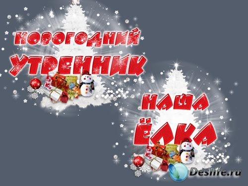 Новогодние надписи_5