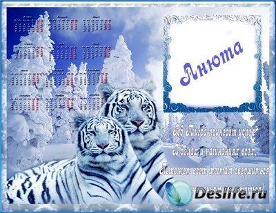 Рамка календарь для фотошоп с белыми тиграми на 2010 год