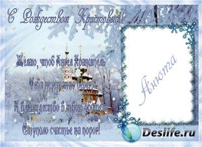 Рамка для фотошоп С Рождеством Христовым