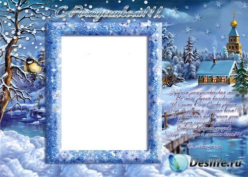 Рамка для фотошоп – Рождественская