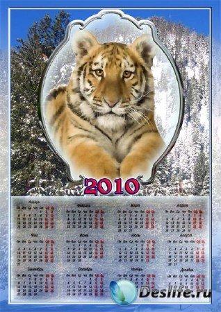 Рамка - Календарь настенный