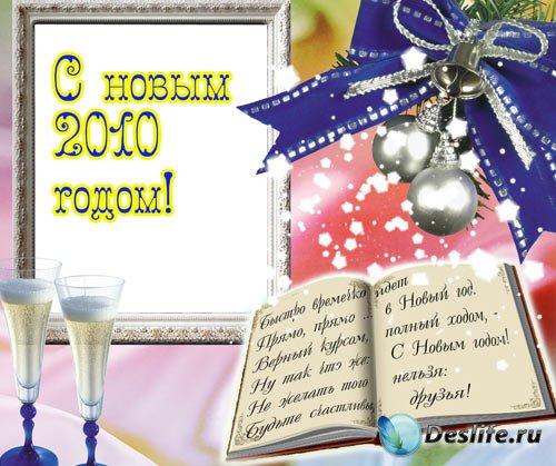 Новогодняя рамка для фото - С поздравлением