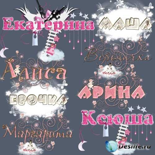 Набор красиво написанных имён девочек