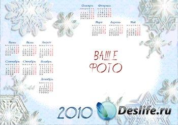 Рамка-календарь 2010 год - Новогоднее очарование