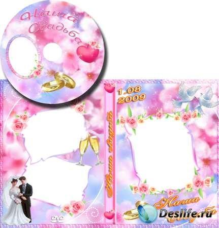 Обложка DVD + задувка диска - Наша свадьба