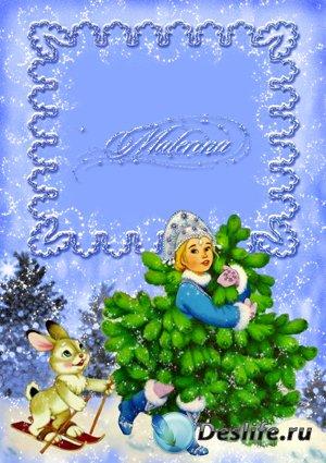 Рамка для фото - Снегурочка с елочкой