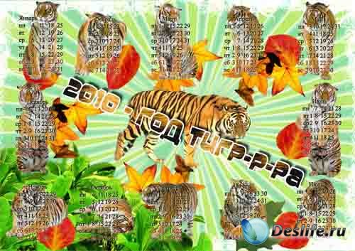 Календарь на 2010 год - Год тигр-р-ра