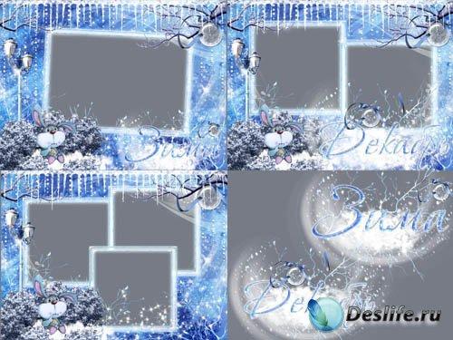 Набор зимних рамок  для фото «Декабрь»