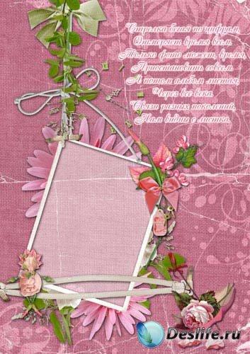 Рамка для фото «В розовых тонах» 2