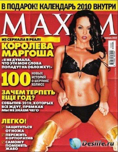 Maxim №1 (январь 2010 / Россия)