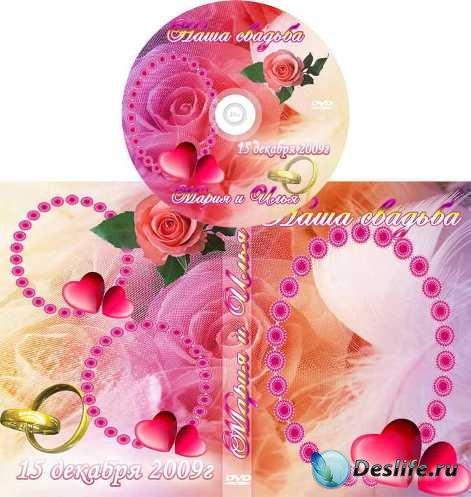 Свадебная DVD-обложка