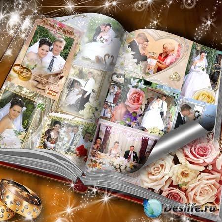 Фоторамки для свадебного альбома