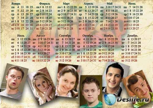 Календарь на 2010 год с героями сериала - Универ