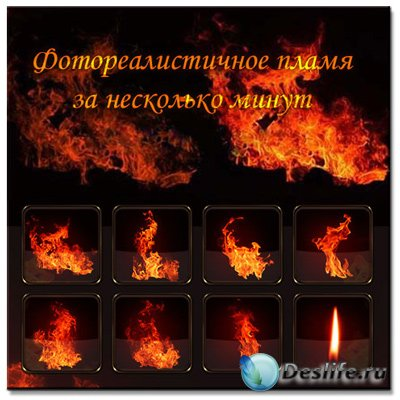 Кисти для фотошопа - Огнь и пламя