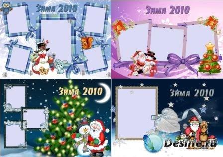 Рамки для Рotoshop – Зима 2010