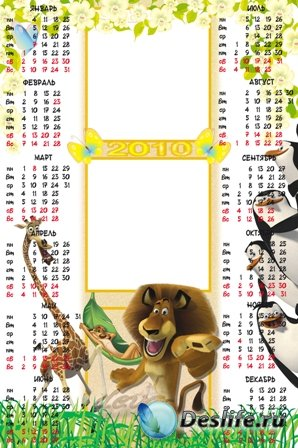 Календарь для фотошопа - Мадагаскар