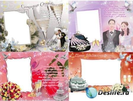 Рамки для фотошопа - С Годовщиной Свадьбы