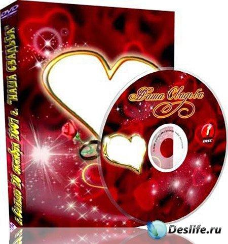 Сборник шаблонов Свадебных обложек для DVD